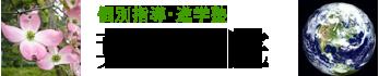 葉山学院 進学実績のある柏の個別指導進学塾